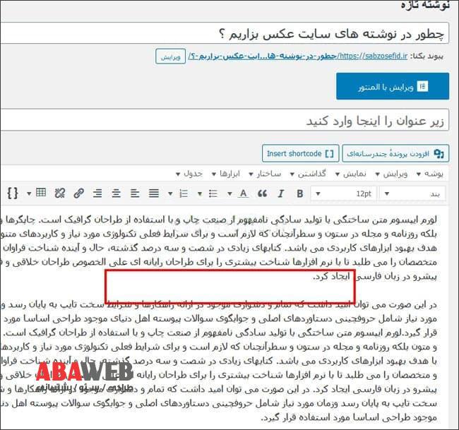 قراردادن عکس در نوشته های سایت