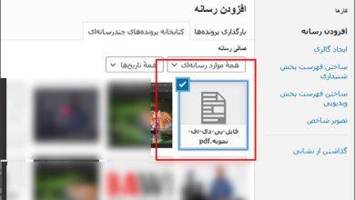 تصویر آموزش اضافه کردن فایل PDF  به مطلب