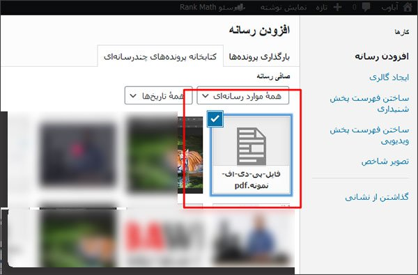 فایل مورد نظر را انتخاب کنید. | اضافه کردن فایل PDF به مطلب